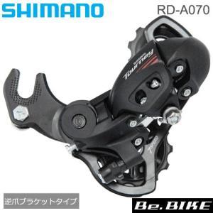 シマノ ターニーRD-A070 7S 逆爪ブラケットタイプ shimano リアディレイラー TOURNEY A070|bebike