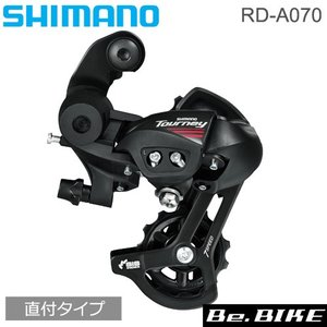 シマノ ターニーRD-A070 7S 直付 shimano リアディレイラー TOURNEY A070|bebike