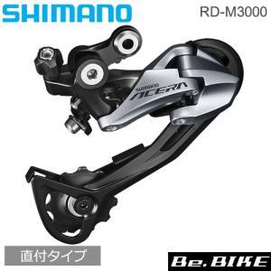 シマノ  RD-M3000 9S SGS 直付 shimano|bebike