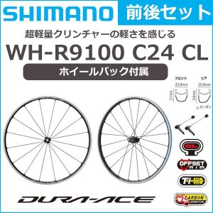 Shimano(シマノ)  WH-R9100 C24 CL 前後セット付属/ホイールバック自転車 ホイール R9100シリーズ|bebike