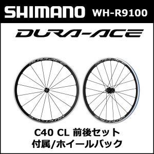 Shimano(シマノ)  WH-R9100 C40 CL 前後セット付属/ホイールバック自転車 ホイール R9100シリーズ|bebike