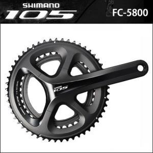 シマノ SHIMANO 105 FC-5800 クランクセット シルキーブラック 53×39T (11スピード、ダブル) 105 5800シリーズ