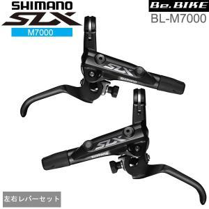 シマノ(shimano) BL-M7000 左右レバーセット 付属/ホース・オイル (IBLM7000PA)  SLX 自転車 MTB M7000シリーズ bebike bebike