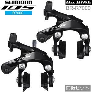 シマノ 105 BR-R7000 ブラック 前後セット  ブレーキ キャリパーブレーキ R7000シリーズ shimano|bebike
