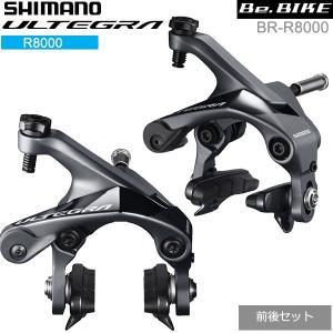 シマノ(shimano) ULTEGRA(アルテグラ)BR-R8000 前後セット R55C4シュー (IBRR8000A82) アルテグラ R8000シリーズ (80)|bebike