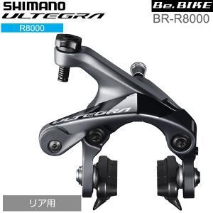 シマノ(shimano) ULTEGRA(アルテグラ)BR-R8000 リア用 R55C4シュー (IBRR8000AR82A) アルテグラ R8000シリーズ