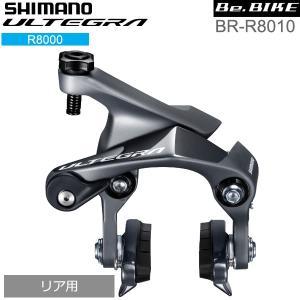 シマノ(shimano) ULTEGRA(アルテグラ)BR-R8010 リア用 RS R55C4シュー (IBRR8010RS82) アルテグラ R8000シリーズ bebike