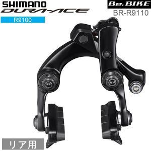 シマノ(shimano) BR-R9110 リア用 R55C4シューダイレクトマウントタイプ (IBRR9110R82) DURA-ACE R9100シリーズ|bebike