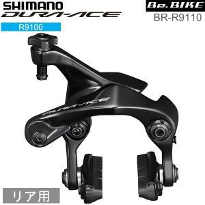 シマノ(shimano) BR-R9110 リア用 RS R55C4シューダイレクトマウントタイプ RS (IBRR9110RS82) DURA-ACE R9100シリーズ|bebike