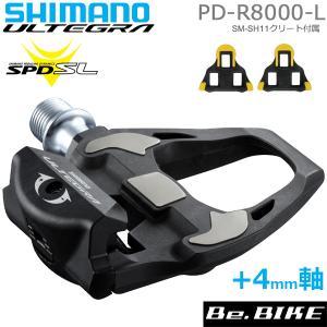 シマノ(shimano) ULTEGRA(アルテグラ)PD-R8000-L (プラス4mm軸仕様)  自転車 ペダル SPD-SL(ロード)(IPDR8000E1) R8000シリーズ