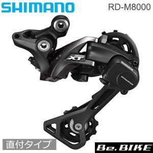 シマノ RD-M8000 11S GS shimano  DEORE XT M8000シリーズ|bebike