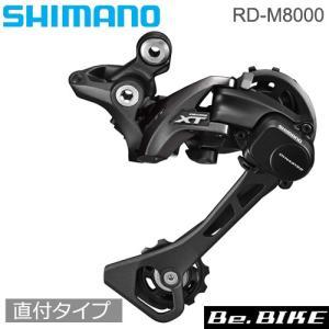 シマノ(shimano) RD-M8000 11S SGS 自転車 DEORE XT M8000シリーズ bebike