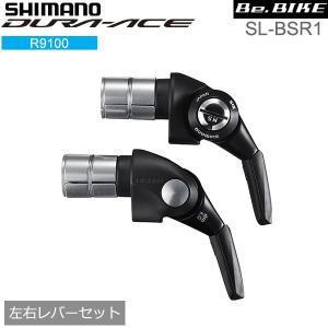 シマノ(shimano) SL-BSR1 左右レバーセット 2(フリクション)X11S バーエンドシフター付属/シフトケーブル (ISLBSR1H1) DURA-ACE R9100シリーズ bebike