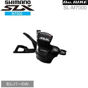 シマノ(shimano) SL-M7000 右レバーのみ 10S (ISLM700010RAP2)  SLX 自転車 MTB M7000シリーズ bebike bebike