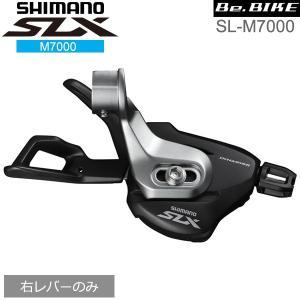 シマノ shimano SL-M7000 (I-spec II) 右レバーのみ 11S (ISLM7...