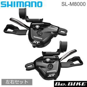 シマノ(shimano) SL-M8000 (I-spec 2) 左右レバーセット 2/3X11S 自転車 DEORE XT M8000シリーズ