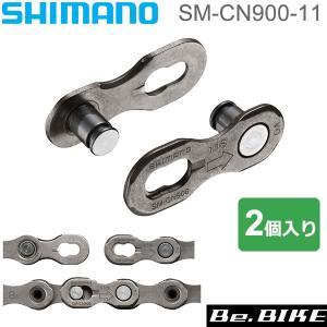 シマノ(shimano) SM-CN900-11 クイックリンク 11S [2個入] HG-X 11スピードチェーン用クイックリンク