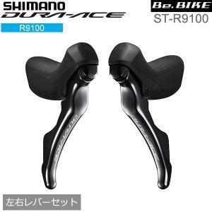 シマノ(shimano) ST-R9100 左右レバーセット 2X11S 付属/シフト、ブレーキケーブル (ISTR9100PA) DURA-ACE R9100シリーズ|bebike