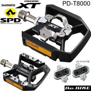 SHIMANO シマノ PD-T8000 リフレクター付 (付属クリート/SM-SH56) SPD 自転車 ペダル