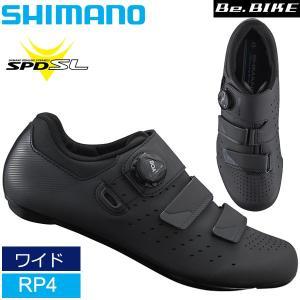 シマノ RP4 ブラック ワイドサイズ SPD-SL   シューズ ビンディングシューズ SHIMANO ロードパフォーマンス  |bebike