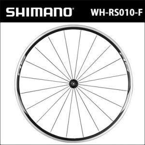WH-RS010-F フロントのみ シマノ ホイール クリンチャー シマノ8-11s対応 (EWHRS010FCB) シマノ クリンチャーロードホイール|bebike