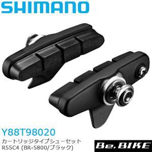 シマノ(SHIMANO) カートリッジタイプシューセット R55C4 (BR-5800/ブラック) (シューホルダー、シュー)セット  (Y88T98020)  自転車 ブレーキシュー bebike