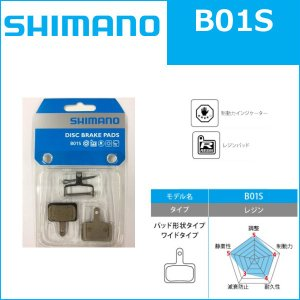 シマノ(SHIMANO) ディスクブレーキパッド B01S レジン  (Y8C998050)  自転車 ブレーキパッド bebike