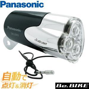 Panasonic(パナソニック) SKL-093 LEDハブダイナモ専用ライト ライト