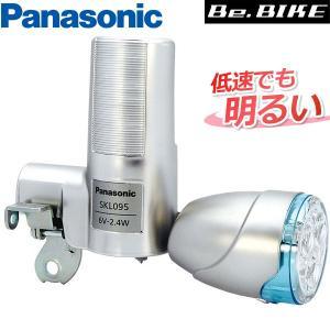 Panasonic(パナソニック) SKL-095 LED発電ランプ 自転車 ライト|bebike