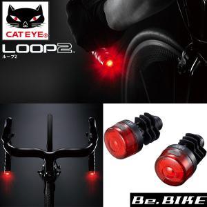 自転車 ライト キャットアイ SL-LD140-R-BE LOOP2 ループ2 バーエンドタイプ リアライト セーフティライト 軽量 cateye|bebike