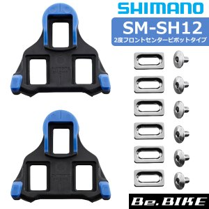 SM-SH12 クリートセット SPD-SL用 (/左右ペア/M5×8mm)(Y40B98140) シマノ 自転車