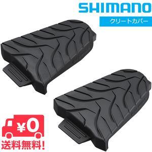 送料無料 シマノ SM-SH45 SPD-SL クリートカバー ESMSH45 SM-SH10/SM-SH11/SM-SH12対応 SHIMANO 自転車 簡単な着脱の画像