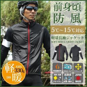 緊急セール BE.(ビードット) ソフトシェルライトジャケット BEW004G 前面防風 長袖ジャケット 軽量保温素材 【15〜5度対応】|bebike