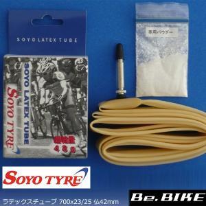 SOYO (ソーヨー) ラテックスチューブ バルブ長42mm 仏式バルブ 対応サイズ:WO 700x23-25C チューブ 自転車 ロードバイク ピストバイク|bebike