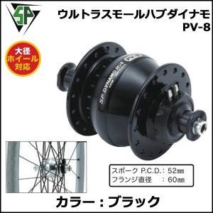SP ウルトラスモールハブダイナモ PV-8 ブラック ハブ|bebike