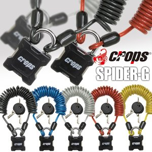 クロップス Crops CP-SPD01 スパイダーG 自転車 鍵 ロック ワイヤーロック 盗難防止|bebike