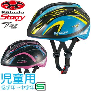 OGK KABUTO Starry(スターリー) 瞬足 ヘルメット 54-56cm 低学年〜中学年くらい 子供用(キッズ) ヘルメット自転車ヘルメット 児童用ヘルメット bebike