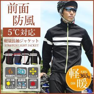 BE. ストレッチライトジャケット BEW001G 前面防風背面放熱 長袖ジャケット 軽量保温素材 【5度対応】自転車ウェア