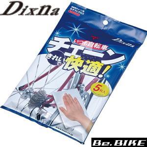 DixNa 自転車チェーン用おそうじクロス いつも自転車チェーンきれいで快適!|bebike
