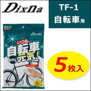 DixNa 自転車ボティー用おそうじクロス いつも自転車きれいで元気!(TF-1) bebike