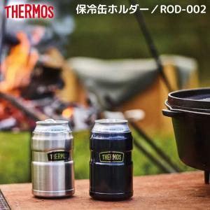 サーモス 保冷缶ホルダー ROD-002 保冷 保温 350ml缶すっぽり|bebike