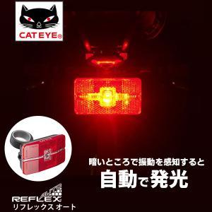 キャットアイ CATEYE TL-LD570-R リフレックスオート 80 自転車 LEDライト リア用|bebike