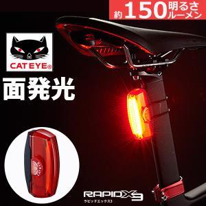 キャットアイ TL-LD720-R RAPID X3 LEDライト リア用 自転車 ライト|bebike