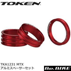TOKEN TKA1231 MTX アルミスペーサーセット レッド 自転車 スペーサー|bebike