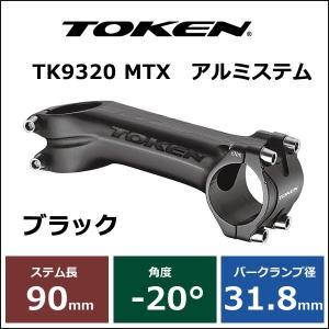 TOKEN TK9320 MTX ステム 31.8/90mm ブラック 自転車 ステム|bebike