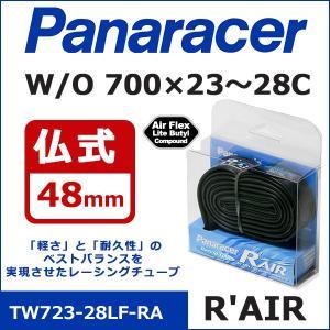 panaracer(パナレーサー)  R'AIR TW723-28LF-RA W/O 700×23〜28C 仏式48mm (80)自転車 チューブ|bebike|02