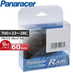 panaracer(パナレーサー)  R'AIR TW723-28LLF-RA W/O 700×23〜28C 仏式60mm 自転車 チューブ|bebike