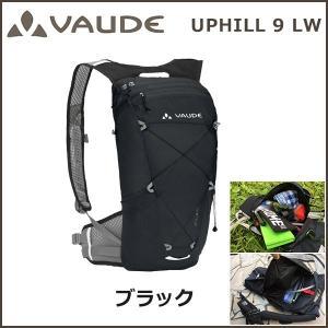 VAUDE (ファウデ) UPHILL 9 LW [Black(ブラック)] バックパック レインカバー付属 リュック 2017年モデル|bebike