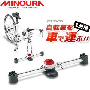 ミノウラ MINOURA Vergo-TF1(バーゴTF1) 1台用 サイクルキャリア