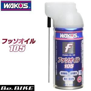 WAKO'S(ワコーズ) FSO フッソオイル105 A105 自転車 ルブリカント|bebike